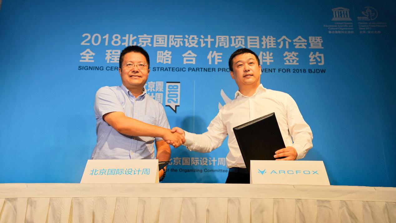 设计致敬生活  ARCFOX品牌牵手北京国际设计周 ,ARCFOX活动资讯