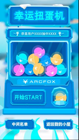 养萌宠=赢大奖?快来#极狐之旅#一探究竟!,ARCFOX活动资讯